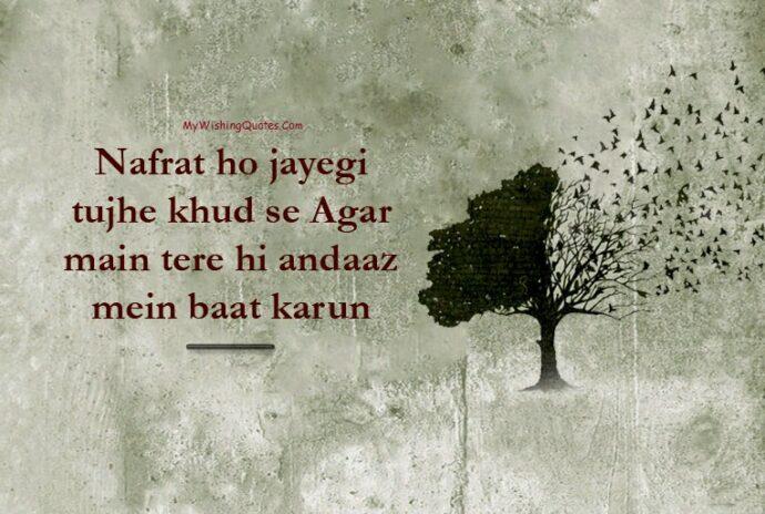 Ab Tum say Nafrat