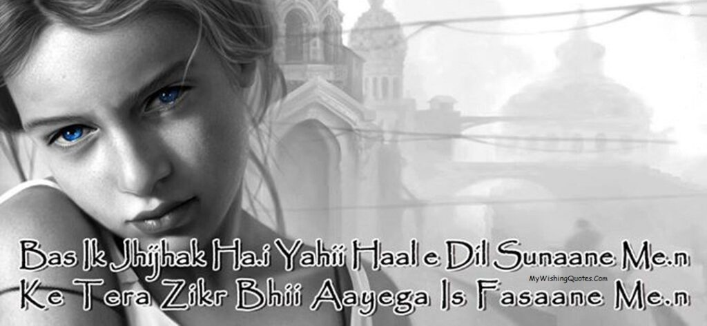 Bas Ik Jhijak Hai Yehi Hal-E Dil Sunane Mein