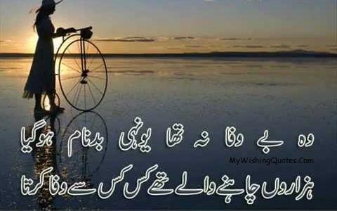 Best Sad Urdu Poetry And Sad Urdu Shayari