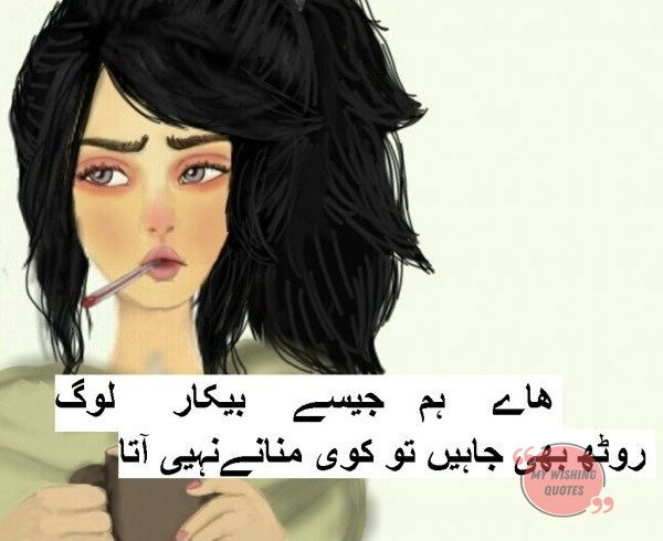 Haye Hum Jaise Bekar Log